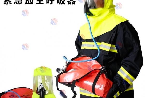 EEBD紧急逃生空气呼吸器